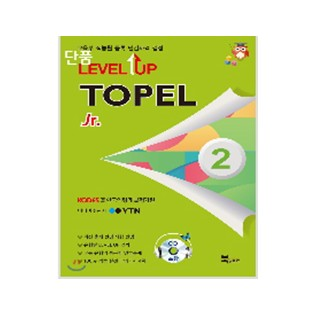TOPEL Jr LEVEL UP 2
